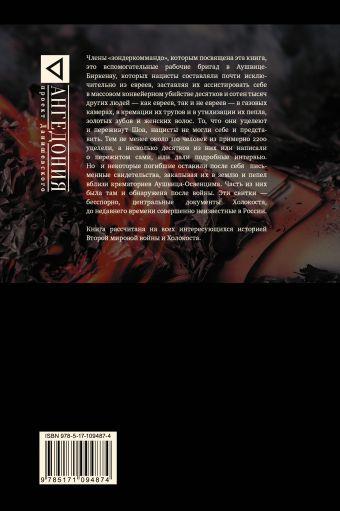Жизнь и смерть в аушвицком аду