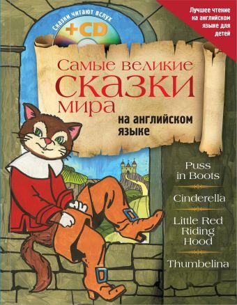 Самые великие сказки мира на английском языке + CD