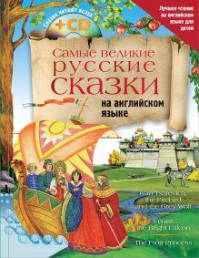 Самые великие русские сказки на английском языке + CD