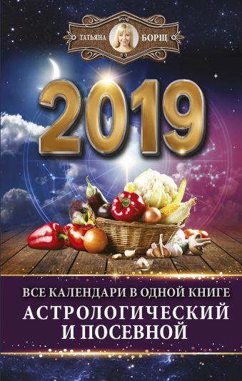 «Все календари в одной книге на 2019 год: астрологический и посевной»
