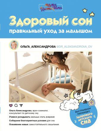 «Здоровый сон: правильный уход за малышом»