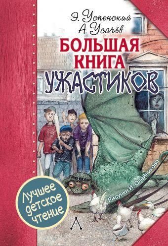 Большая книга ужастиков
