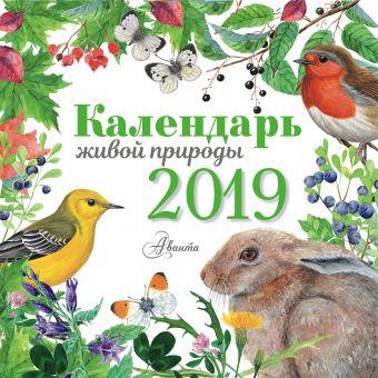 Календарь живой природы 2019