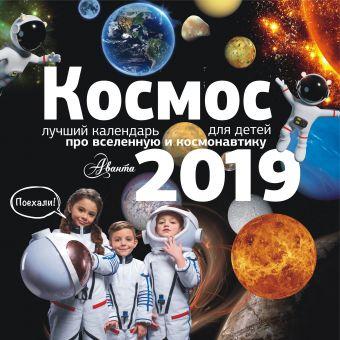 «Космос 2019»