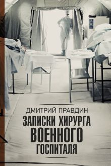 Правдин Дмитрий Анатольевич — Записки хирурга военного госпиталя