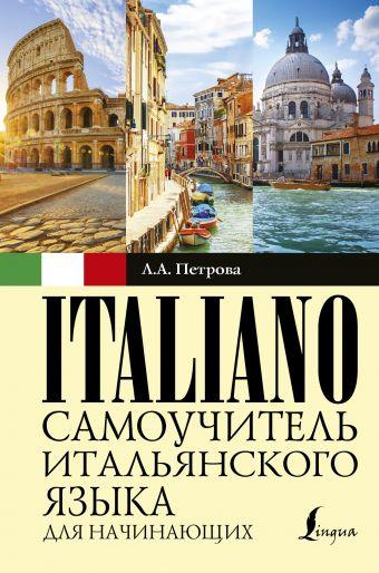 «Самоучитель итальянского языка для начинающих»
