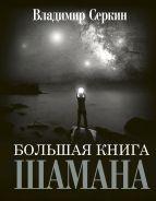 Большая книга Шамана [Серкин Владимир Павлович]