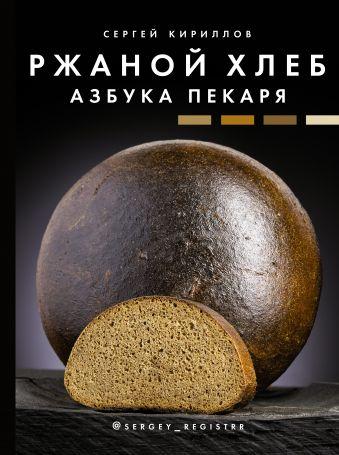 Ржаной хлеб. Азбука пекаря