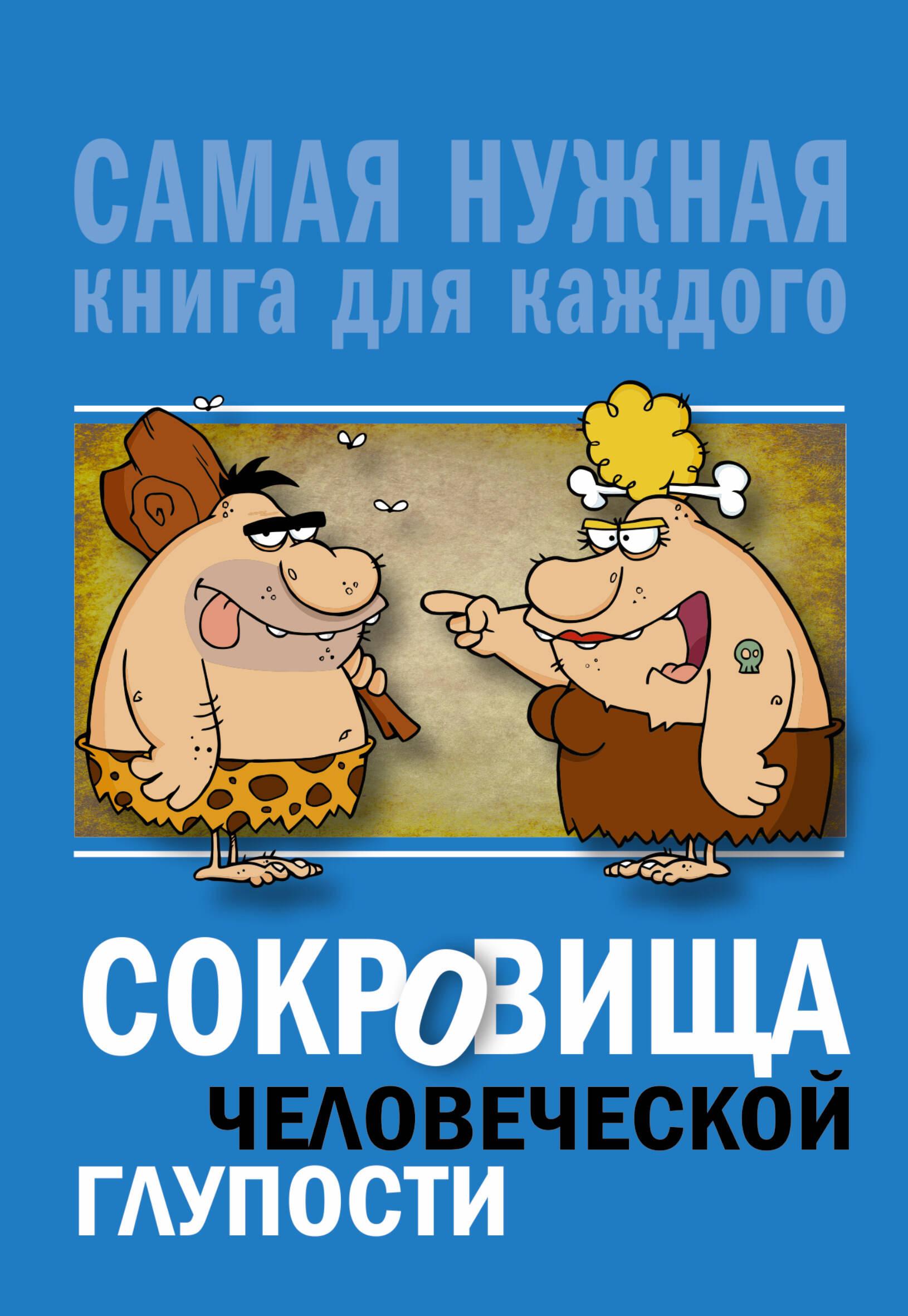 Сокровища человеческой глупости - Юлия Бекичева