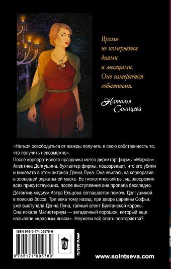 Лабиринт Ворона