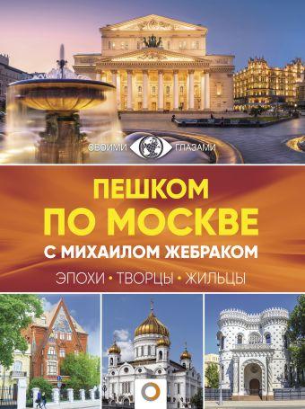 Пешком по Москве с Михаилом Жебраком
