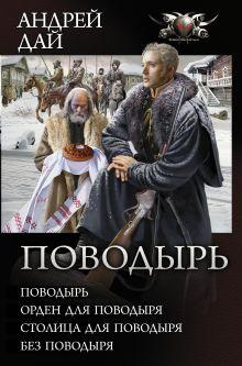 Поводырь (Сборник)