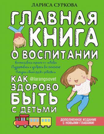 «Главная книга о воспитании: как здорово быть с детьми»