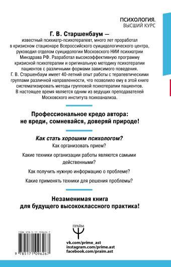 Энциклопедия начинающего психолога. 5-е издание, переработанное и дополненное