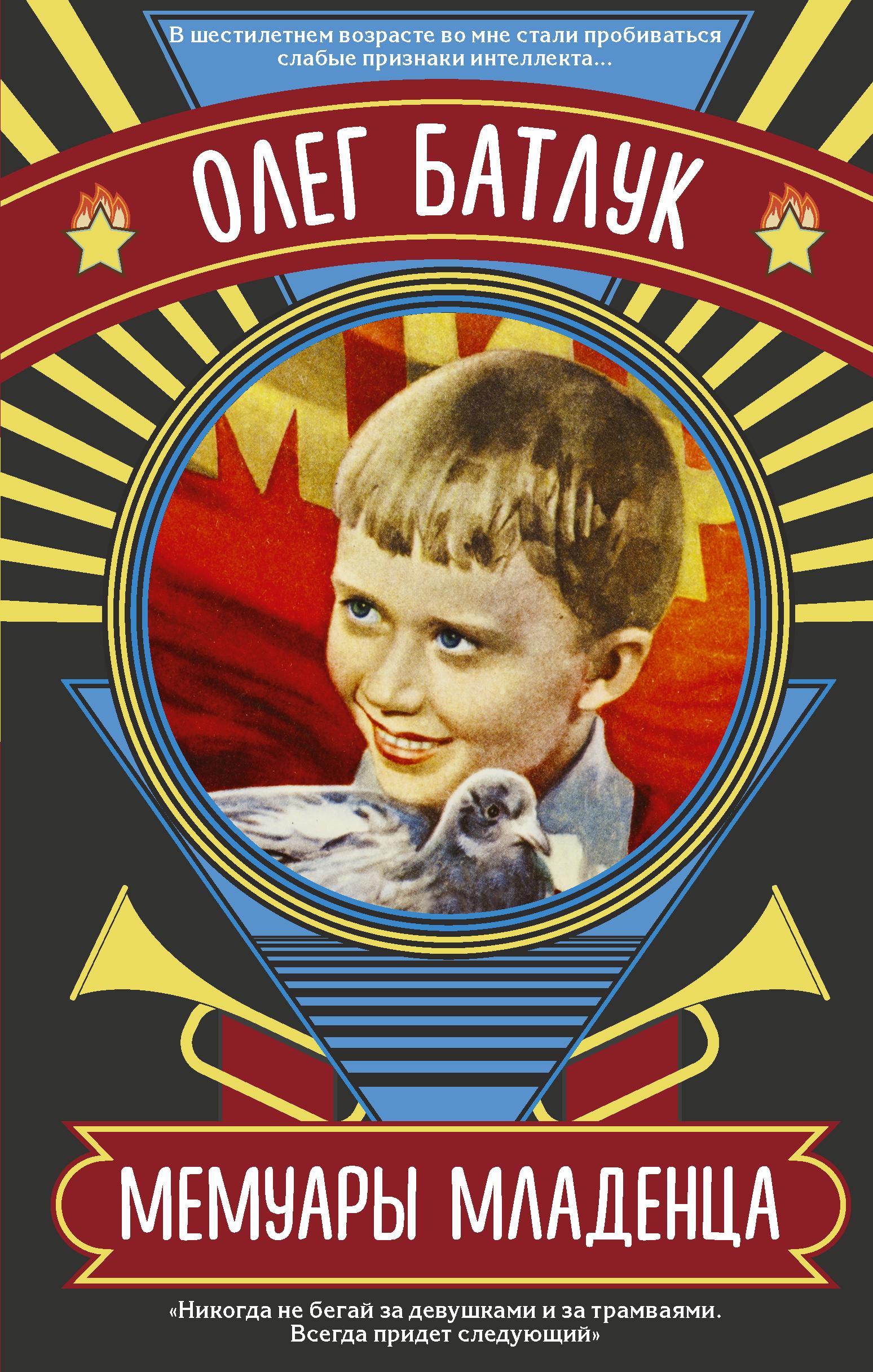 Мемуары младенца - Олег Батлук