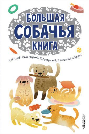 «Большая собачья книга»