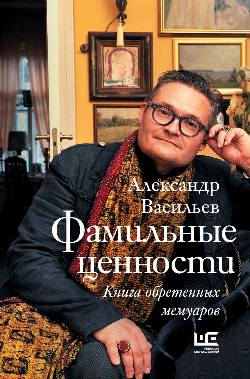 александр васильев историк моды смотреть