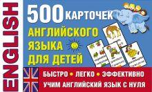 500 карточек английского языка для детей