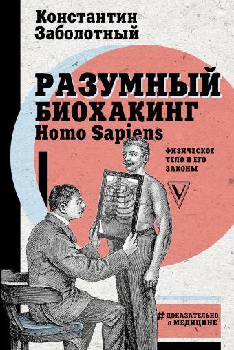 «Разумный биохакинг Homo Sapiens: физическое тело и его законы»