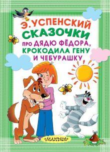 Сказочки про Дядю Фёдора, Крокодила Гену и Чебурашку