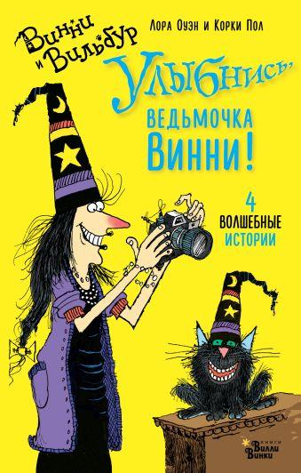 «Улыбнись, ведьмочка Винни!»