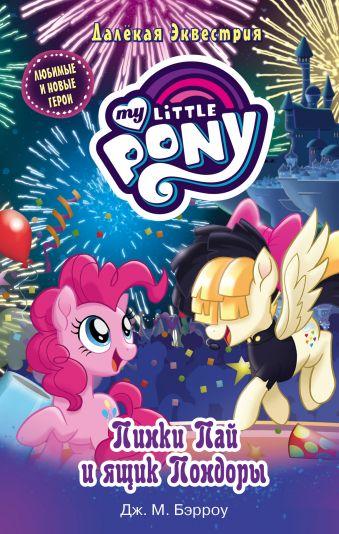 Мой маленький пони. Пинки Пай и ящик Пондоры