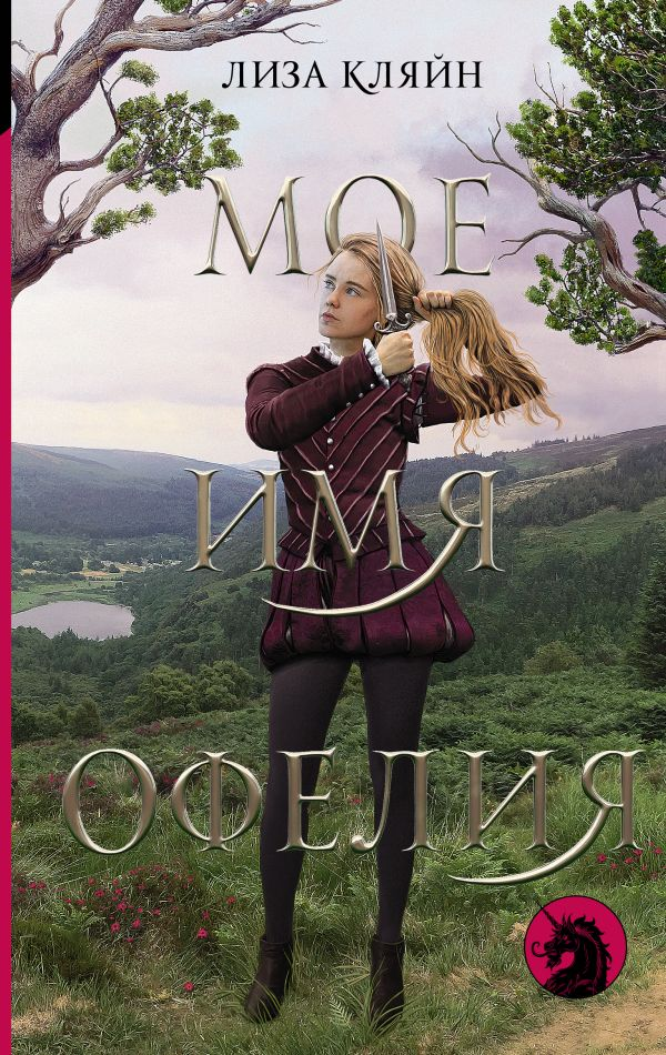 Мое имя Офелия. Лиза Кляйн