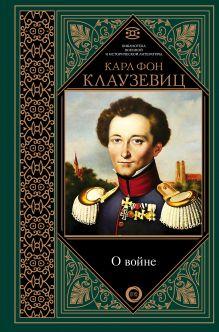 фон Клаузевиц Карл — О войне. Избранное