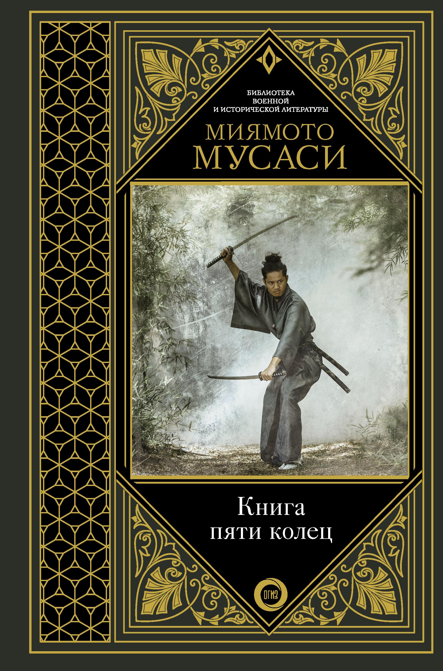 Книга пяти колец - Миямото Мусаси