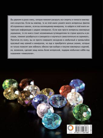 Драгоценные камни. Большой иллюстрированный гид