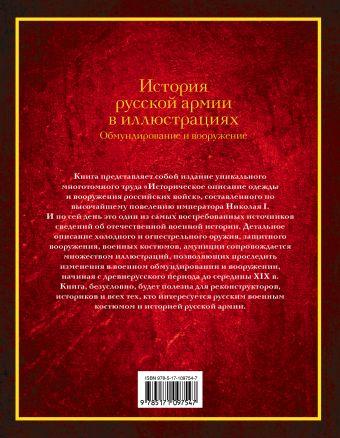 История русской армии в иллюстрациях. Обмундирование и вооружение