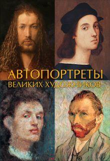 Автопортреты великих художников