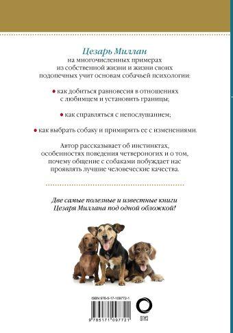 Вожак стаи. Полное руководство по дрессировке и воспитанию собак