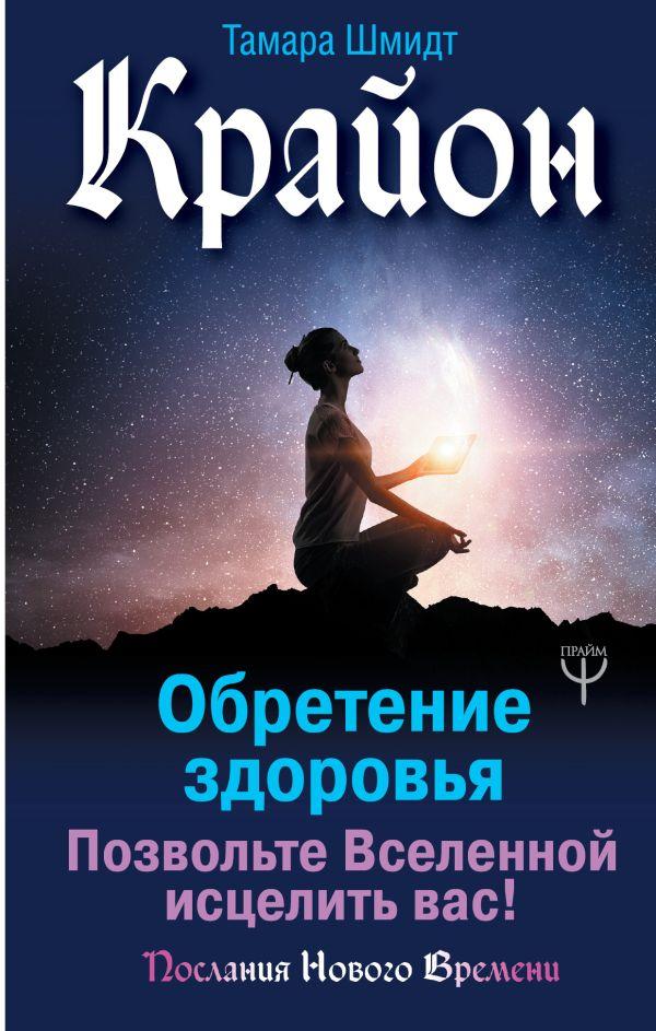 книга эскизов джеффри крайона