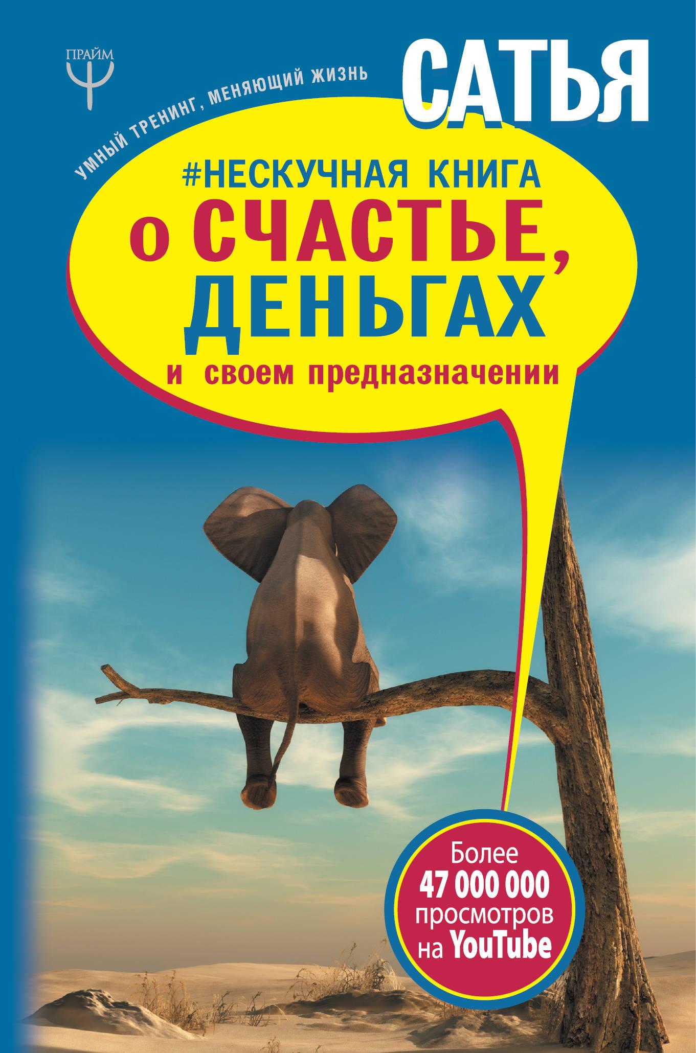 Книга Нескучная книга о счастье, деньгах и своем предназначении