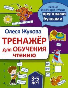 Тренажер для обучения чтению