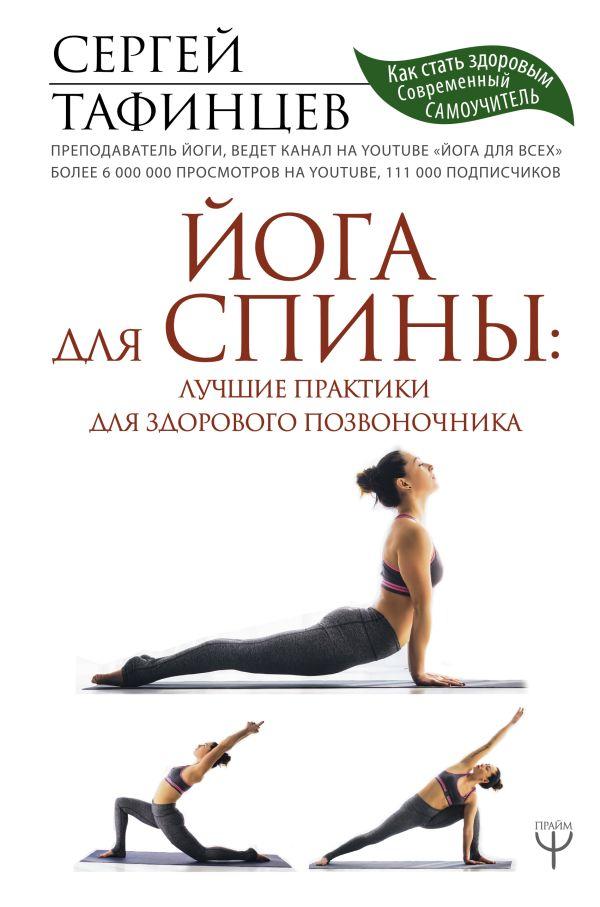 Йога для спины: лучшие практики для здорового позвоночника. Тафинцев Сергей