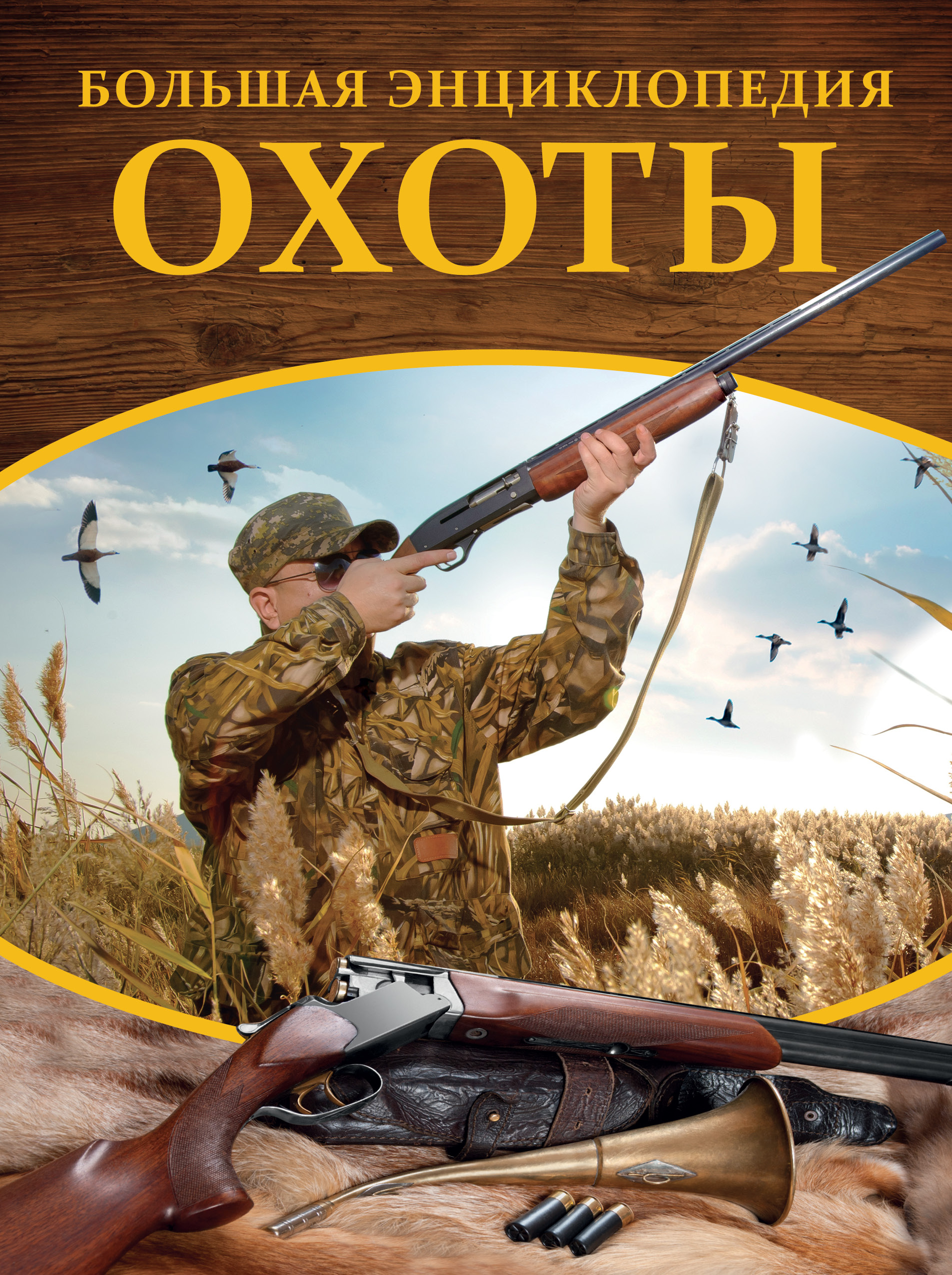 Большая энциклопедия охоты - Илья Гусев