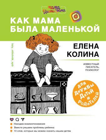«Как мама была маленькой. Книга для дружбы детей и родителей»