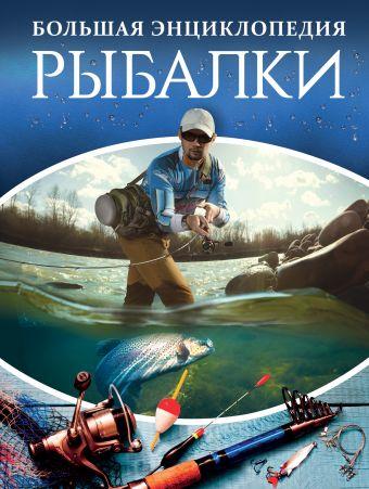 «Большая энциклопедия рыбалки»