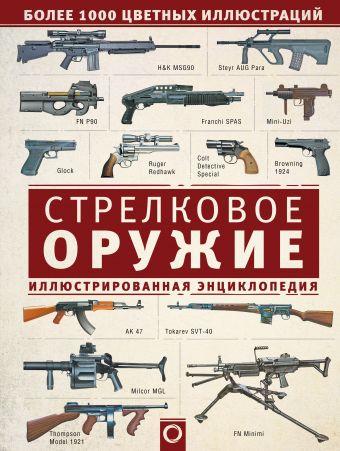 «Стрелковое оружие. Иллюстрированная энциклопедия»