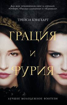 Бенгхарт Трейси — Грация и Фурия