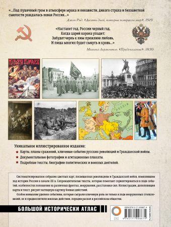 Русские революции и Гражданская война. Большой иллюстрированный атлас