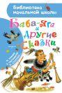 Баба-Яга и другие сказки