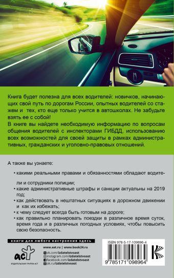 Справочник водителя 2019. Штрафы, оформление ДТП и нарушений, страхование