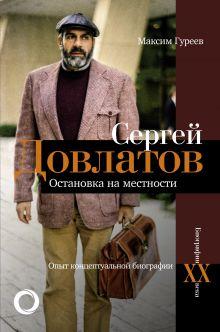 Гуреев Максим Александрович — Сергей Довлатов. Остановка на местности. Опыт концептуальной биографии