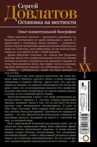 Сергей Довлатов. Остановка на местности. Опыт концептуальной биографии