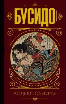 Бусидо. Кодекс самурая.