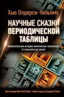 Научные сказки периодической таблицы: Занимательная история химических элементов от мышьяка до цинка