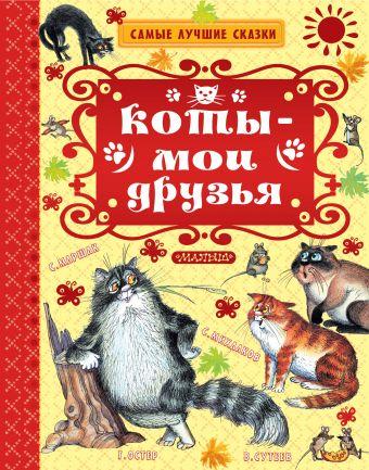 Коты — мои друзья